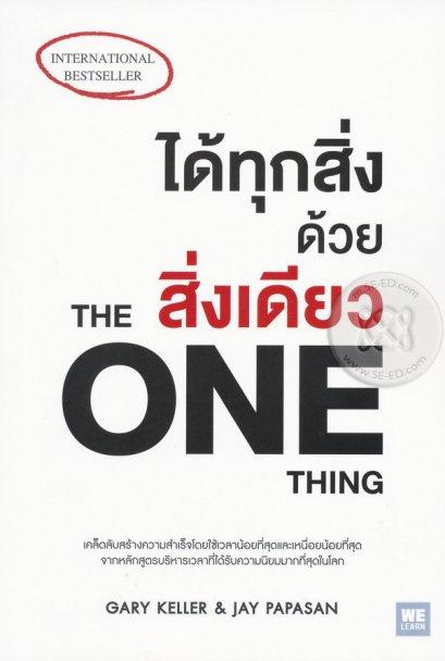 ได้ทุกสิ่งด้วยสิ่งเดียว : The One Thing
