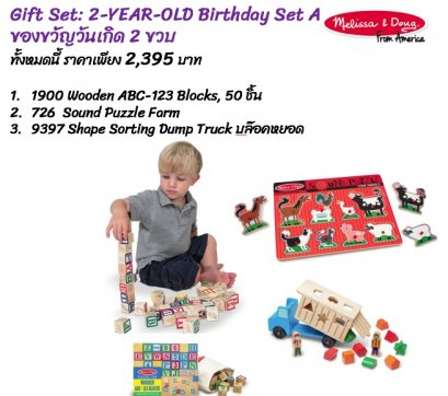 Gift Set 02A : 2-Year-Old Birthday Set A