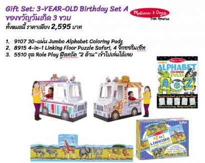 Gift Set 03A : 3-Year-Old Birthday Set A