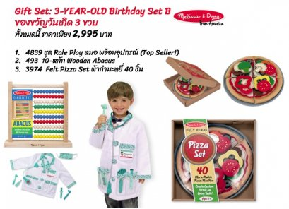 Gift Set 03B : 3-Year-Old Birthday Set B