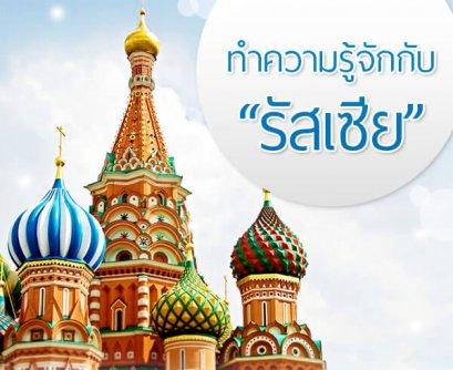 """ทำความรู้จักกับ """"รัสเซีย"""" ก่อนไปเที่ยว"""