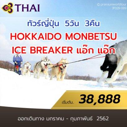 HOKKAIDO MONBETSU 5D3N ICE BREAKER แอ๊ก แอ๊ก