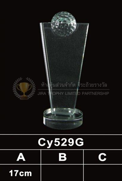 ถ้วยรางวัลคริสตัล CY529G