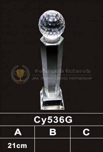 ถ้วยรางวัลคริสตัล CY536G