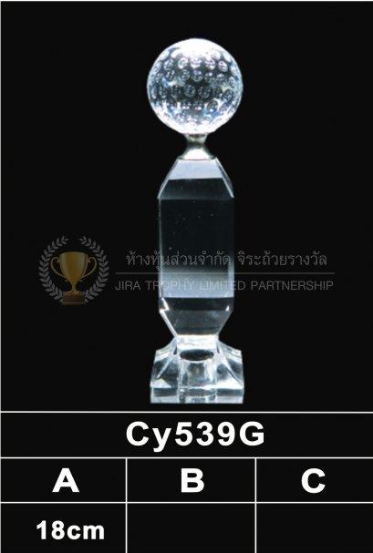 ถ้วยรางวัลคริสตัล CY539G