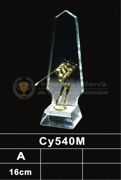 ถ้วยรางวัลคริสตัล CY540M