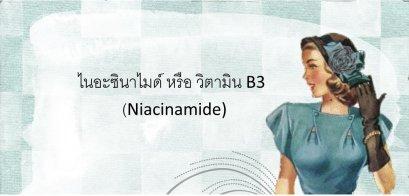 ไนอะซินาไมด์ หรือ วิตามิน บี3 (Niacinamide)