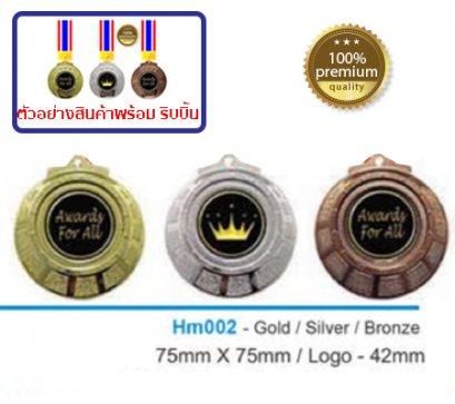เหรียญรางวัล รุ่น Hm002
