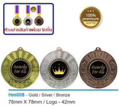 เหรียญรางวัล รุ่น Hm008