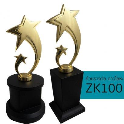 ถ้วยรางวัลดาวโลหะ ZK100