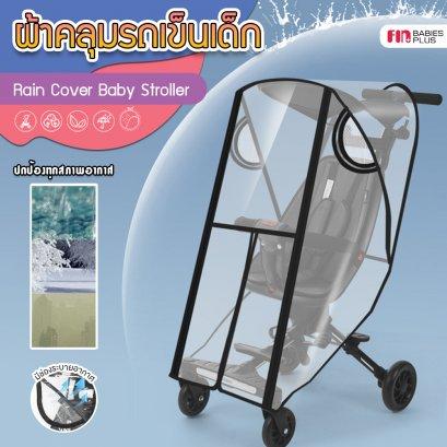 FIN พลาสติกคลุมรถเข็นเด็ก ป้องกันฝนและฝุ่น รุ่น ST-87 ผลิตจากพลาสติก PEVAไม่มีกลิ่นเหม็น ผ้าคลุมรถเข็นเด็ก
