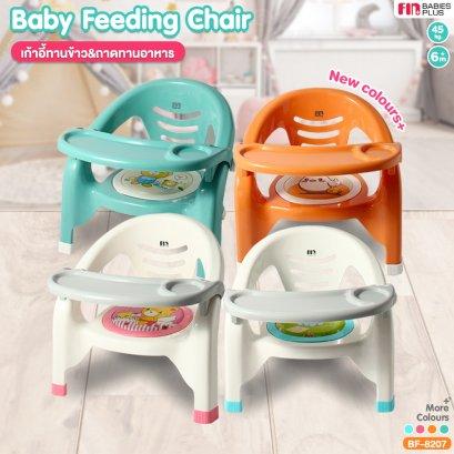 FIN เก้าอี้ทานข้าวเด็ก รุ่น BF-8207 เก้าอี้นั่งเด็กมีถาดทานอาหาร ถอดออกได้ วัสดุแข็งแรง รับน้ำหนักได้ถึง 45 กิโลกรัม