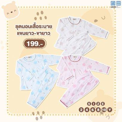 PAPA ชุดนอนเด็กคอกลม แขนขายาว เสื้อระบายทรงผู้หญิง ลายน้องหมี ไซส์ 2,4,6,8,10Y ผลิตจากผ้าCotton100% นุ่ม ใส่เย็นสบาย ชุดนอนเด็ก