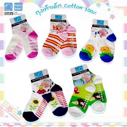 PAPA BABY เซ็ตถุงเท้าเด็ก Cotton100% ไซส์ 3-4 ปี มีให้เลือก 4 แบบ รุ่น SMS-20E/F