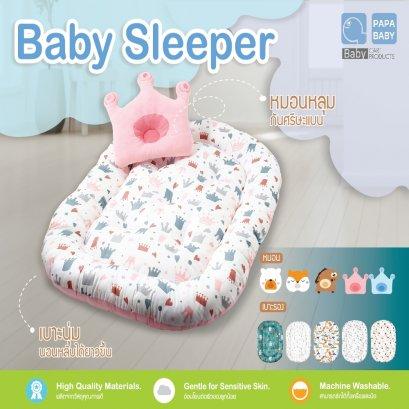 PAPA  เซตที่นอนเด็กแรกเกิด พกพาสะดวก ผลิตจากผ้าcotton100% หนานุ่ม มีขอบรอบที่นอนเพื่อช่วยให้ทารกรู้สึกปลอดภัย รุ่นCSNH58