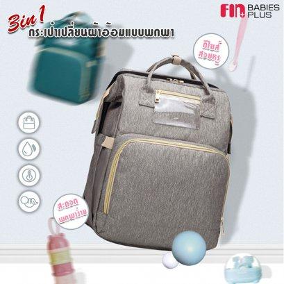 FIN กระเป๋าเปลี่ยนผ้าอ้อมแบบพกพา 2 IN 1 กันน้ำได้ ทำจากวัสดุอย่างดีพร้อมห่วงแขวนรถเข็น มีให้เลือก 5 สี
