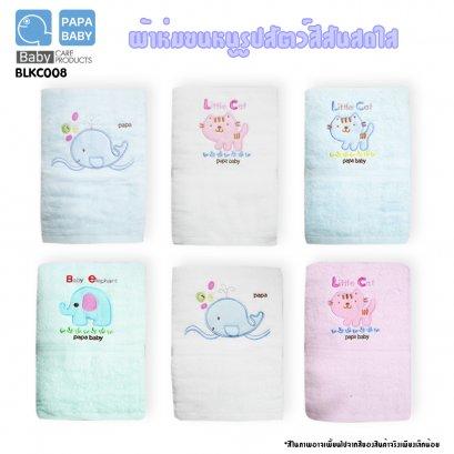 PAPA BABY ผ้าห่มขนหนู ลายสัตว์ต่างๆ สีสันน่ารัก สดใส รุ่น BLKC-008