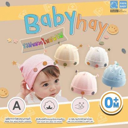 Papa หมวกเด็กอ่อน ลายสุด Cute ผลิตจากผ้าคุณภาพดี นุ่ม ใส่สบาย ไม่อึดอัด ไม่ละคายเคืองต่อผิวลูก รุ่น Wohr17