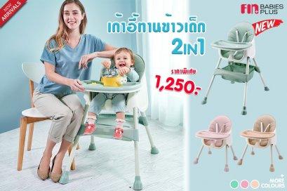 PAPA เก้าอี้ทานข้าวเด็ก 2 in 1 ปรับได้ 2 ระดับ แข็งแรง ทนทาน น้ำหนักเบา เบาะรองนั่ง PU+ รุ่น CEQ125