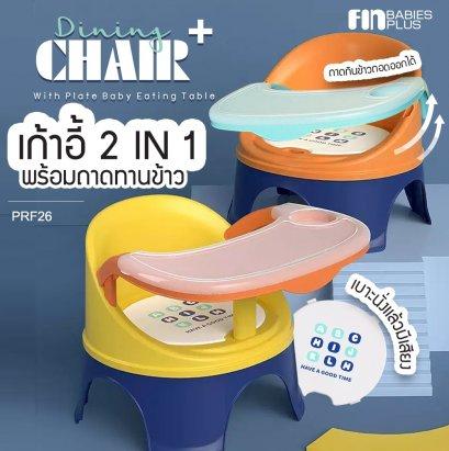 FIN เก้าอี้กินข้าว 2 IN 1 ถอดถาดอาหารปรับเป็นเก้าอี้นั่งได้ เบาะกว้าง นั่งมีเสียง วัสดุแข็งแรง รับน้ำหนักได้ถึง 45 กิโลกรัม รุ่น PRF26