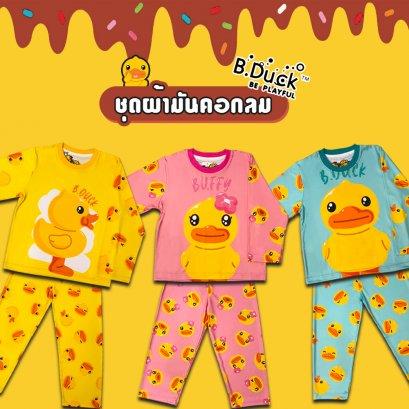 PAPA  New Collection ชุดนอน B.Duck ลิขสิทธิ์แท้ เนื้อผ้านุ่มใส่สบาย ไม่ระคายเคืองผิวลูกน้อย รุ่น BDA104-10Y