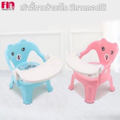 FIN เก้าอี้ทานข้าวเด็กรูปแมว มีถาดถอดทำความสะอาดได้  มียางกันลื่น วัสดุแข็งแรง รุ่นBF-8212