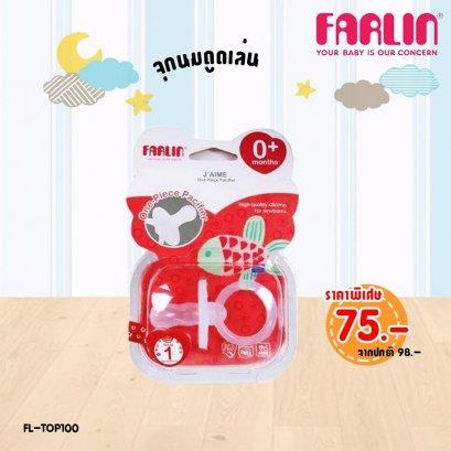Farlin จุกหลอก ซิลิโคน One-Piece Pacifier