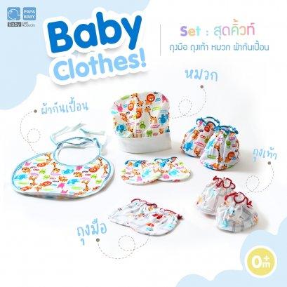 PAPA BABY ชุดเซ็ตถุงมือ,ถุงเท้า,หมวก,ผ้ากันเปื้อน ผลิตจากผ้าcotton100% ละเอียดนุ่มไม่เป็นขนไม่ระคายเคืองผิว
