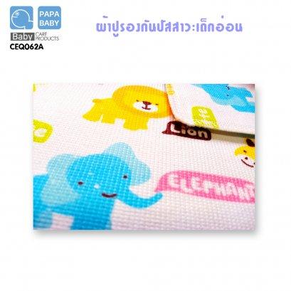 PAPA BABY แผ่นรองปัสสาวะสำหรับเด็ก CEQ-063A ผ้า Cotton2 หน้า ขนาดใหญ่