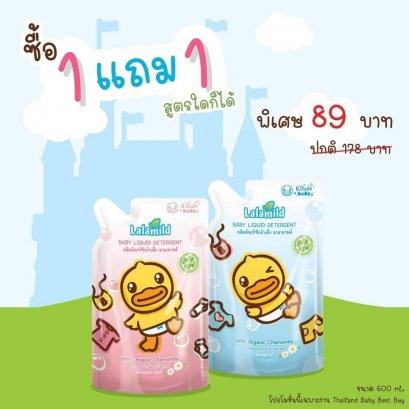 PAPA LaLamild BaBy Liquid Detergent สูตรออแกนิค อ่อนโยนต่อลูกน้อย แบบถุงขนาด 600 มล. มีให้เลือก 2 กลิ่น