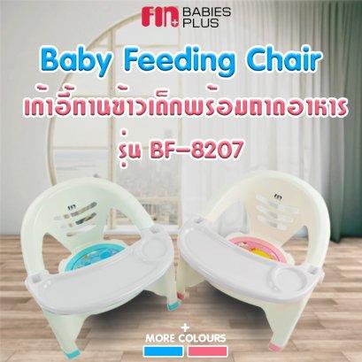 FIN เก้าอี้ทานข้าวเด็ก เก้าอี้นั่งเด็กมีถาดทานอาหาร รุ่น BF-8207