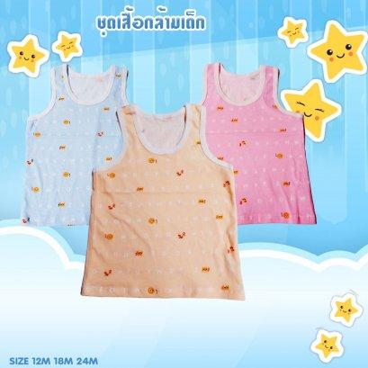 PAPA BABY เสื้อกล้ามเด็กสีสันสดใสทำจาก Cotton100% มีให้เลือก 3 สีไซส์ 12M,18M,24M รุ่น CHPP69A