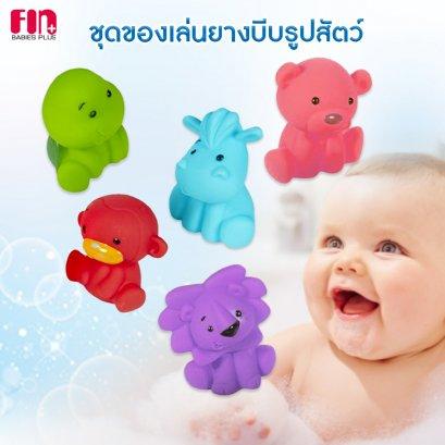 FIN animal Squeeze toys  ชุดยางบีบรูปสัตว์บรรจุ 5 ชิ้น บีบแล้วมีเสียงลอยน้ำได้ มี มอก.รับรอง รุ่น TCN560A