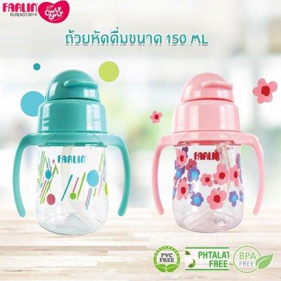 FARLIN ถ้วยหัดดื่มแบบมีหูจับและฝาปิด Tritan Training cup  ขนาด 150 มล. รุ่น FLUSEAG10019 มีให้เลือก 2 สี