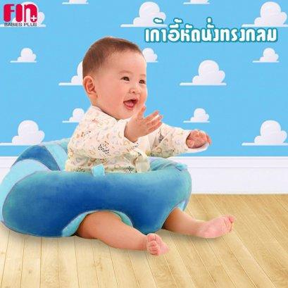 FIN เก้าอี้โซฟาหัดนั่งช่วยในการทรงตัวเด็กเล็ก ทรงกลม ทำจากผ้าตัดเย็บอย่างดี มีแผ่นกันลื่น ซักทำความสะอาดได้  รุ่น 2403