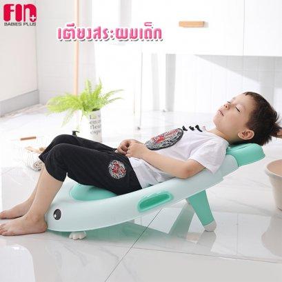 FIN เตียงสระผมสำหรับเด็ก ทำจากพลาสติกอย่างดี มีขาตั้งกันลื่นสามารถปรับความสูงของเบาะได้หลายระดับ เลือกได้ 2 สีรุ่น8811