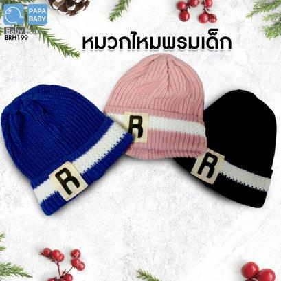 PAPA หมวกไหมพรมเด็ก ทำจากไหมพรมคุณภาพดี หนา นุ่ม ยืดได้  สร้างความอบอุ่นให้ลูกน้อย มีให้เลือก 3 สี รุ่นPRH199