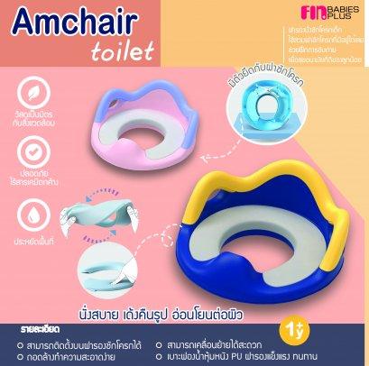 FIN Amchair toilet ฝารองนั่งชักโครกเด็ก ฝึกการขับถ่าย มีเบาะเสริมฟองน้ำ ตัวช่วยในการขับถ่ายของลูกน้อย รุ่น PRF21