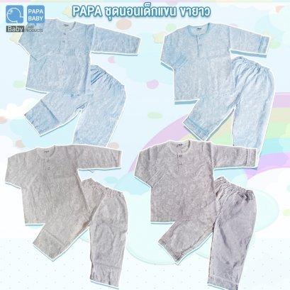 PAPA ชุดนอนเด็กคอกลมแขนขายาวสำหรับเด็กชายและหญิงไซส์ 12,18,24M ทำจาก Cotton 100% นุ่ม ใส่เย็นสบาย มีให้เลือก 4 แบบ