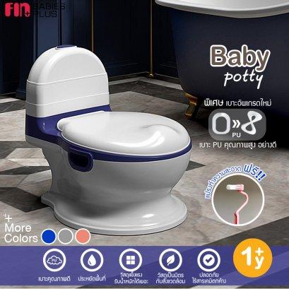 FIN กระโถนชักโครกสำหรับเด็ก เบาะรองนั่งPUนิ่ม แถมฟรี!แปรงล้าง นั่งง่ายสบายตัวช่วยง่ายๆให้คุณหนูเข้าห้องน้ำ รุ่น PRF-8928