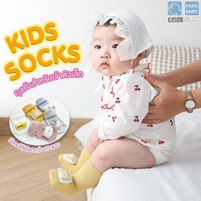 Papa ถุงเท้าเด็ก รุ่นยาวถึงเข่า ลายน่ารัก เนื้อผ้านิ่ม ใส่สบายมีกันลื่น ถุงเท้าเด็กอ่อน ถุงเท้ายาว รุ่น ST005