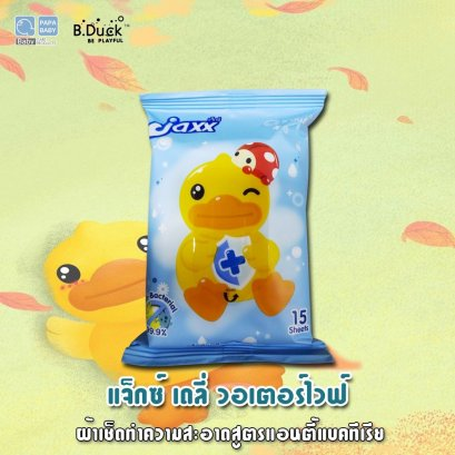 JAXX Daily Water Wipes จากพี่เป็ด B.duck ขนาด 1 ห่อ
