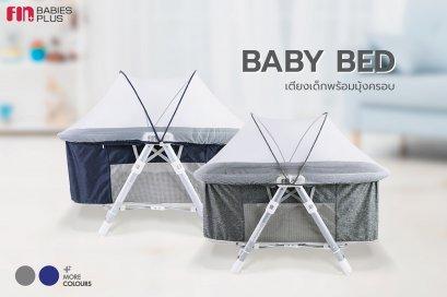 เตียงนอนเด็กพร้อมมุ้งครอบ BABY BED รุ่น CAR-1008