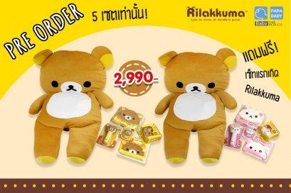 ที่นอนตุ๊กตาหมี Rilakkuma ลิขสิทธิ์แท้