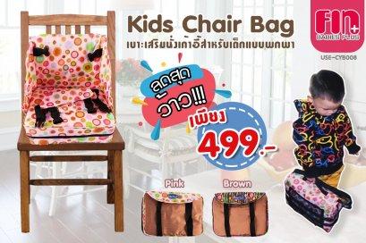 FIN BABIESPLUS เบาะเสริมนั่งเก้าอี้สำหรับเด็ก ถือได้ สะพายได้ พกพาสะดวก 30x23x32 ซม. รุ่น USE-CYB008