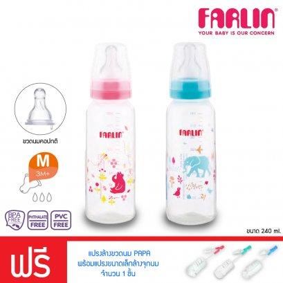 Farlin ขวดนมเด็ก คอมาตรฐาน ขวด PP 240 ml. แพ็ค2ขวด รุ่น FL-TOP41012