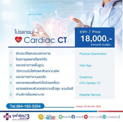 โปรแกรมตรวจคัดกรองหัวใจ Cardiac CT