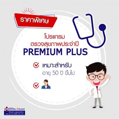 โปรแกรมตรวจสุขภาพพื้นฐาน (Premium Plus Program)
