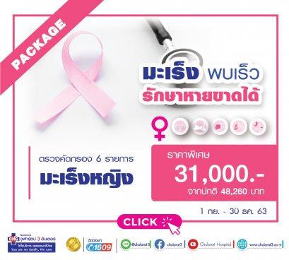 ตรวจคัดกรองมะเร็งหญิง ราคาพิเศษ 31,000.-