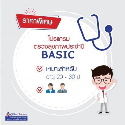 โปรแกรมตรวจสุขภาพพื้นฐาน (Basic Program)